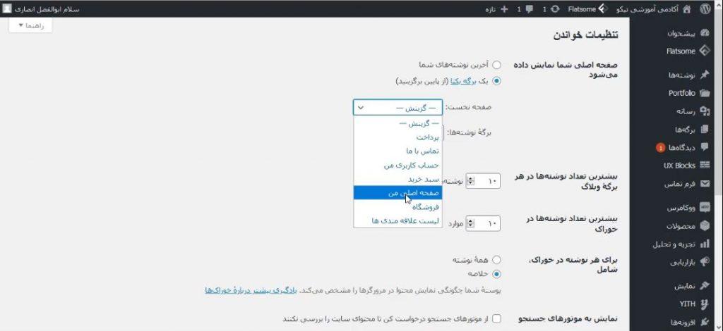 تغییر صفحه اصلی در راهنمای کامل نحوه ایجاد سایت